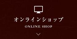 オンラインショッピング ONLINE SHOP