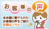 okyakusama_b