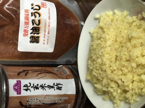 醤油麹、黒酢、生姜