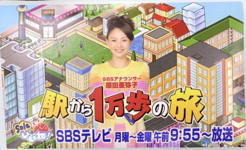 SBSテレビsoleいいね!1